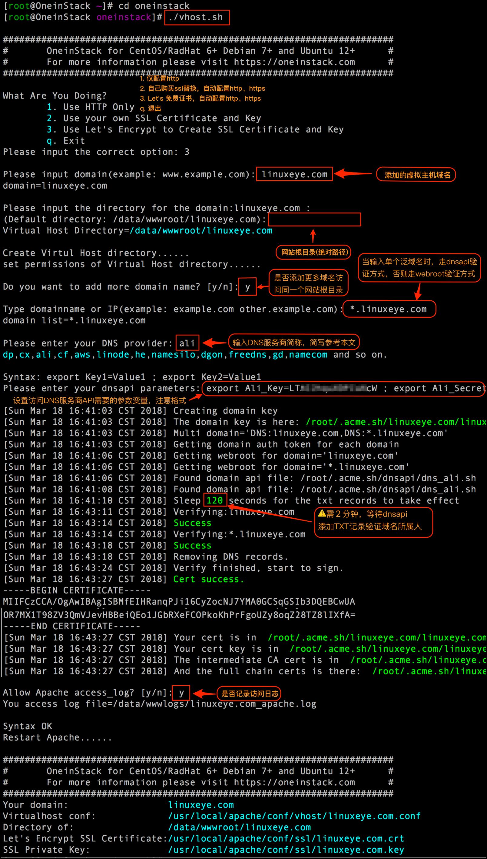 OneinStack Let's Encrypt 免费SSL证书教程